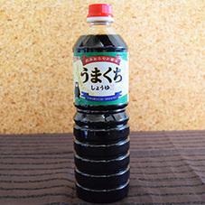 うまくち醤油 168円(税抜)