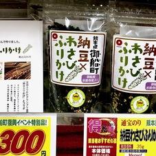 熊本県御船町 納豆わさびふりかけ 300円(税抜)