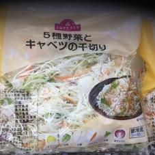 5種野菜とキャベツの千切り 98円(税抜)