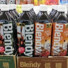 ブレンディボトルコーヒー(低糖・無糖) 78円(税抜)