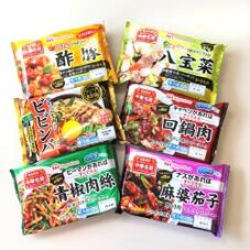 中華名菜・アジア食彩館各種 237円(税抜)