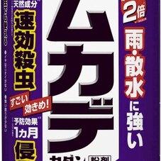 家の周り用ムカデ駆除剤 ムカデカダン粉剤 665円(税抜)