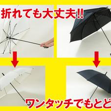 折れない傘 ポキッと折れるんです 1,000円(税抜)