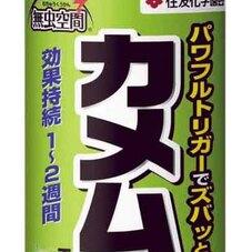 不快害虫駆除剤 カメムシエアゾール 950円(税抜)