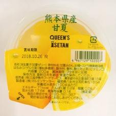 甘夏ゼリー 200円(税抜)
