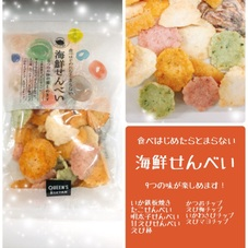 海鮮せんべい 328円(税抜)