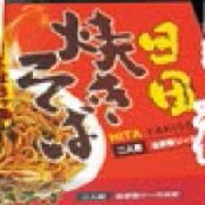 日田焼きそば・箱入 598円(税抜)