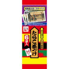 たらこ茶漬け 178円(税抜)