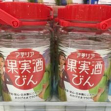 果実酒瓶4L 750円(税抜)
