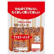 串つきフランク10本入 279円(税抜)