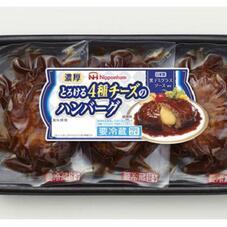とろけるチーズハンバーグ 199円(税抜)