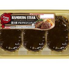 直火焼デミグラスハンバーグ 199円(税抜)