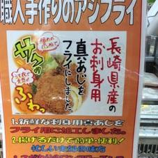 職人手作りのアジフライ 398円(税抜)
