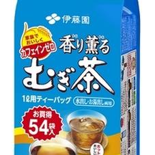 香り香る麦茶 ティーバッグ 148円(税抜)