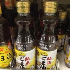 純正ごま油 398円(税抜)