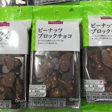 ピーナッツブロックチョコ 90円(税抜)