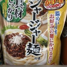 麺用ソース ジャージャー麺の素 188円(税抜)