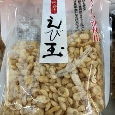 えび玉 138円(税抜)
