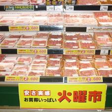 お肉の よりどりセール 680円(税抜)