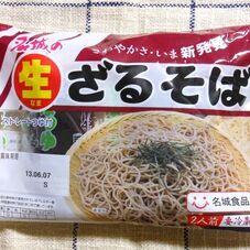 生ざるそば・生茶そば 138円