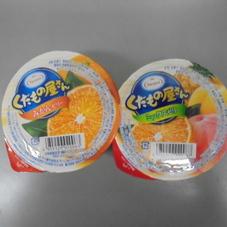くだもの屋さんゼリー 68円(税抜)
