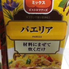 パエリアの素 110円(税抜)