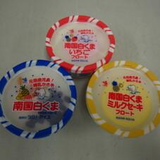 元祖鹿児島南国白くま各種 88円(税抜)
