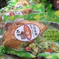 三河赤鶏サラダチキン(みそ味) 298円(税抜)