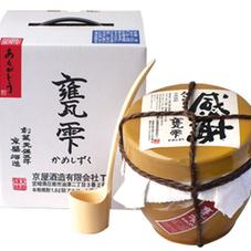 甕雫 感謝ラベル 4,100円(税抜)