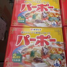 パーポー 98円(税抜)