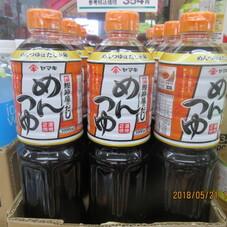 めんつゆ濃縮2倍 198円(税抜)