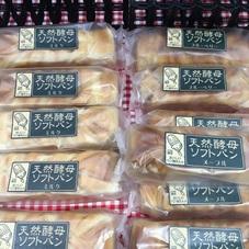 天然酵母ソフトパン 300円(税抜)