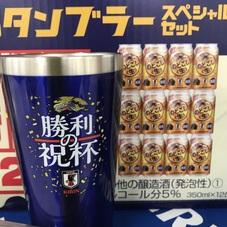 のどごし 勝ちタンブラースペシャルセット 3,400円(税抜)