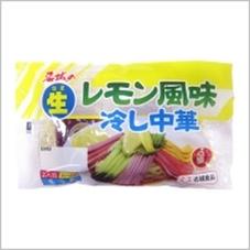 レモン風味冷やし中華 98円(税抜)