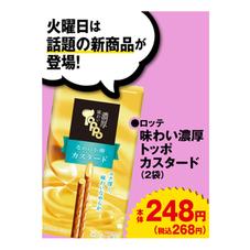 味わい濃厚トッポカスタード 248円(税抜)