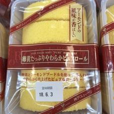 卵黄たっぷりピュアロール 298円(税抜)