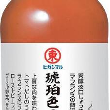 琥珀色の焼肉のたれ 358円(税抜)