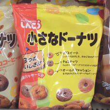 小さなドーナツ 198円(税抜)