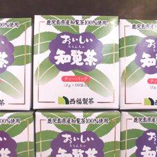 おいしい知覧茶ティーバック 98円(税抜)