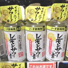 こだわり酒場のレモンサワーの素 598円(税抜)