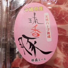琉香豚ももひとくちしゃぶしゃぶ用 188円(税抜)