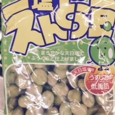 塩えんどう豆 84円(税抜)
