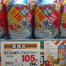 旅する氷結アップルジンジャー 105円(税抜)
