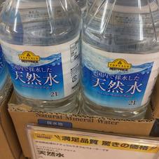 天然水 58円(税抜)