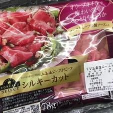 五島塩ローストビーフシルキーカット 398円(税抜)