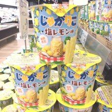 じゃがりこ塩レモン味 90円(税抜)