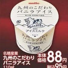 九州のこだわりバニラアイス 88円(税抜)