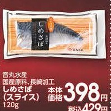 しめさば(スライス) 398円(税抜)