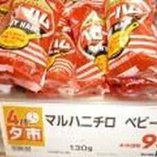 ベビーハム 93円(税抜)