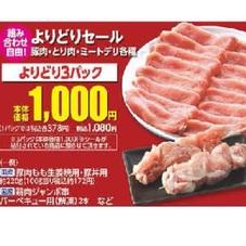 お肉のよりどりセール 1,000円(税抜)